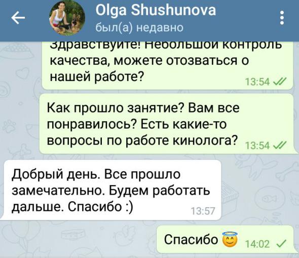 Персональные отзывы на кинологов - Kinolog.com.ua